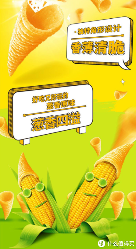 新春年货备零食—85后从小吃到大的奇多妙脆角玉米角(65克,葱香原味和魔力炭烧味)