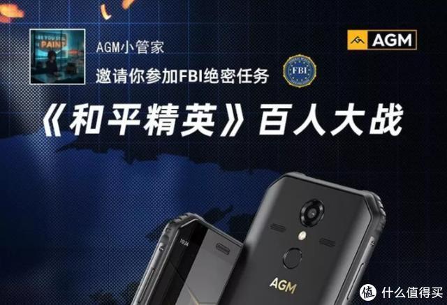 玩和平精英还能领手机?三防手机AGM H1 FBI定制版你能拿到么?