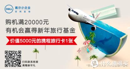 新年满1000减100-500:戴尔小企业电脑优惠购活动,购机最高赢得5000元新年旅行基金
