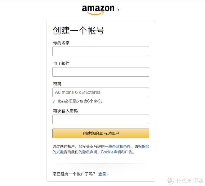 亚马逊注册页面