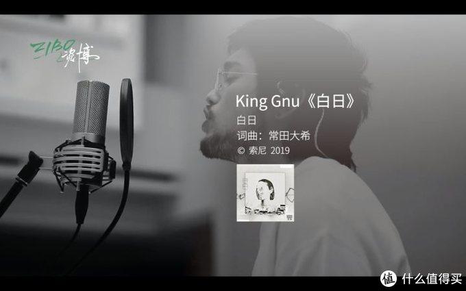 陈奕迅的一字之差,King Gnu绚烂的作曲,下一站天后邓紫棋 | 《ZIBO在听》E01