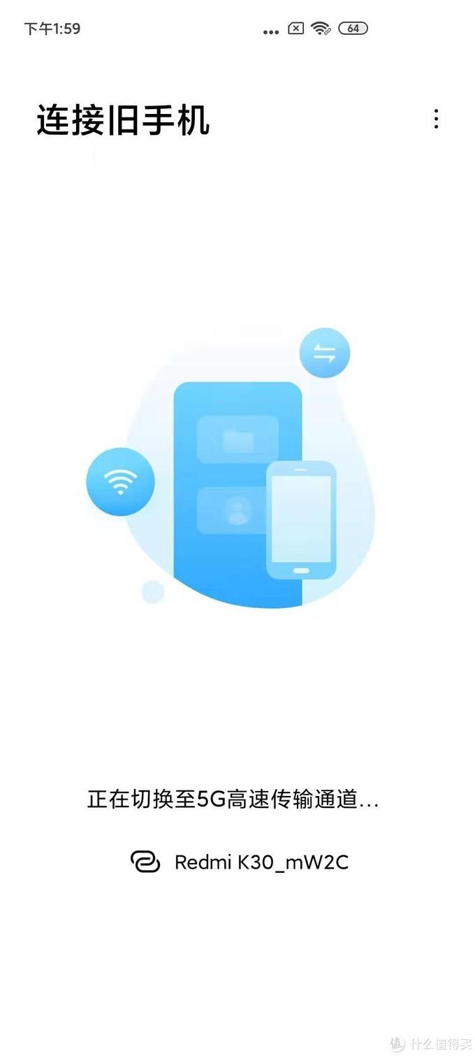 点一下换机按钮,一个小时就完成了数据的转移,好像没换过手机一样。