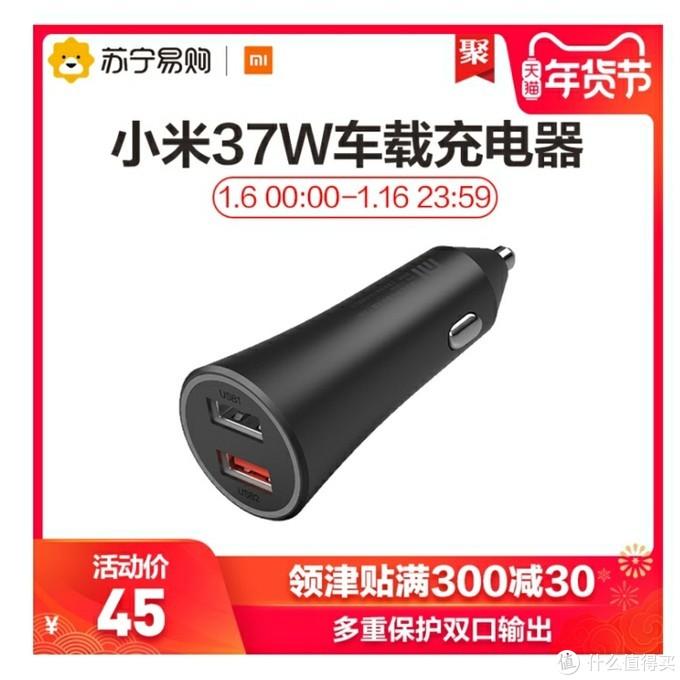 小米车载充电器 37W快充版 双USB