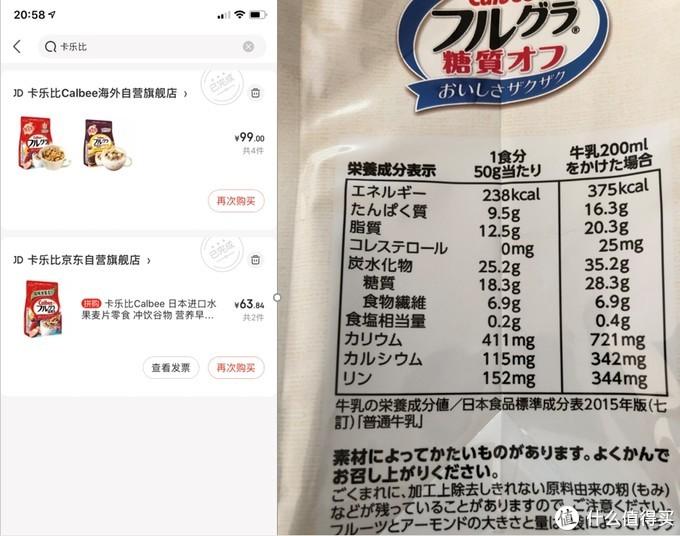 卡乐比订单和能量表,能量表为低糖口味的