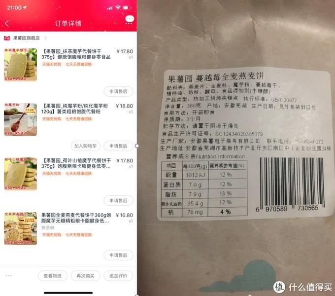 果薯园的订单和全燕麦饼干的营养成分表