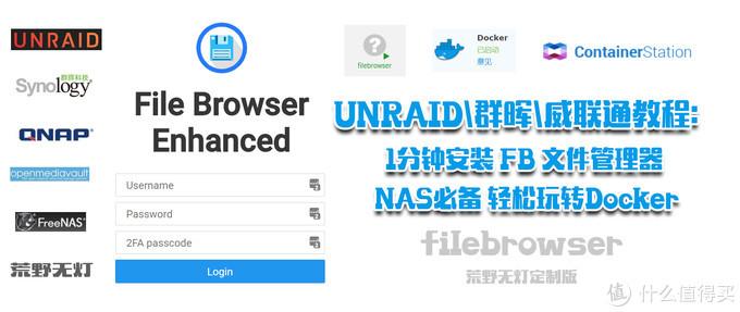 UNRAID群晖威联通教程:1分钟安装 FB 文件管理器 NAS必备 轻松玩转Docker