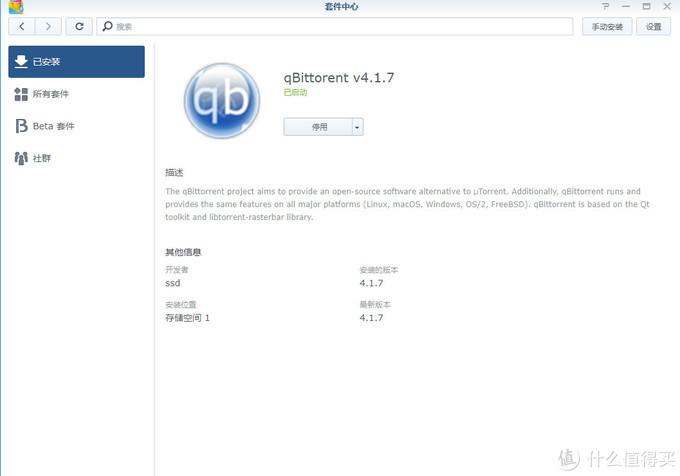 实测最快PT软件,套件版qBittorrent保姆级教程。做种无需验证。