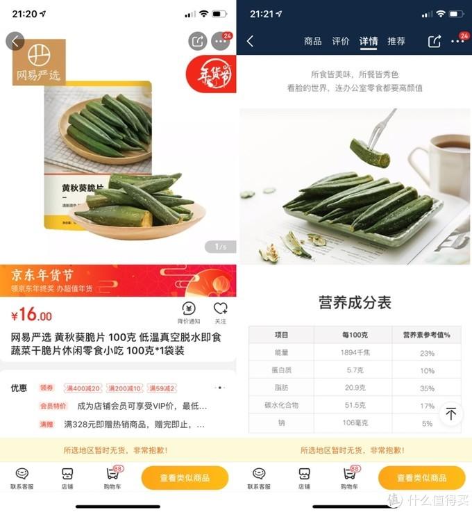 黄秋葵脆脆片的商品营养成分介绍