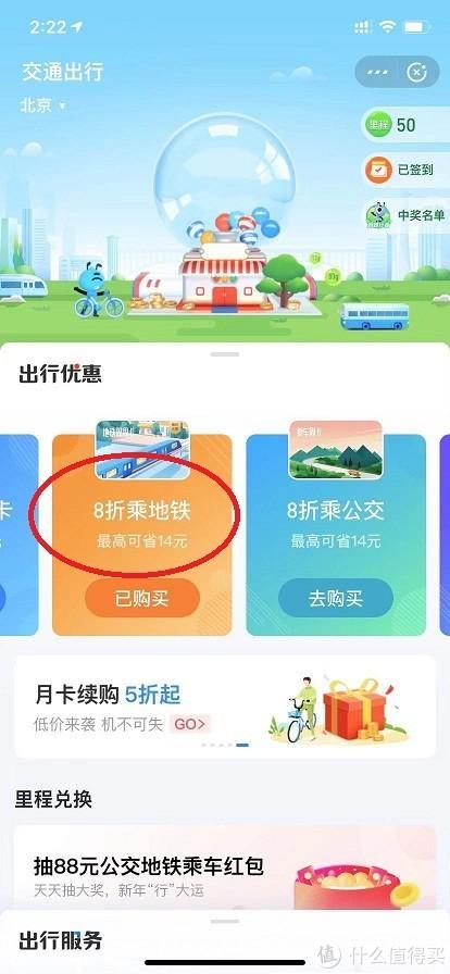 """公交的价格 地铁的时效-北京地铁""""易通行""""之羊毛汇总 2020年1月活动更新"""