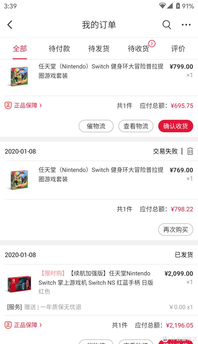 ¥2971 拿下Switch续航日版+一年质保+健身环套装+考拉黑卡