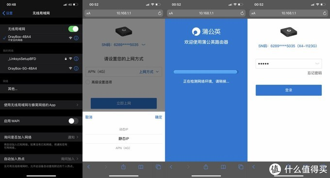苹果用户福音,不怕没WiFi,蒲公英X4测评!