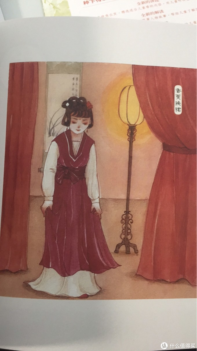 给孩子打开漫步古典文学花园的大门——简评《刘心武爷爷讲红楼梦》