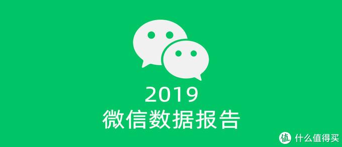 """2019微信数据报告出炉!爱""""捂脸""""说""""我太难了"""",是你吗?"""