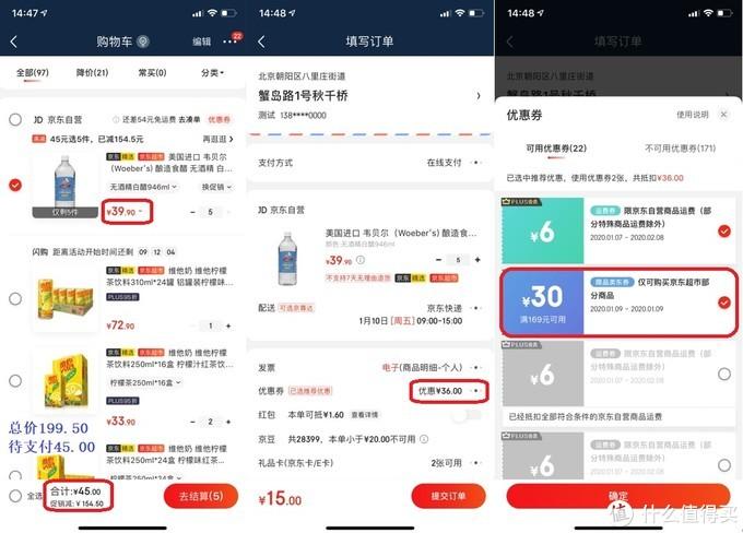 京东购物车优化调整攻略——默认的不一定是最优的?标价越高,支付越少?