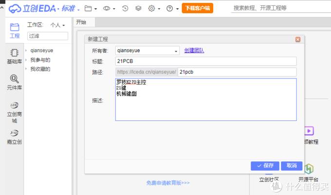 优联 数字机械键盘 制作(中)——立创EDA在线绘制PCB