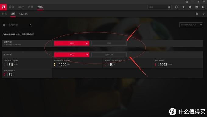 """点击左上方""""调整""""进入GPU底层设置,将调整控制修改为上方箭头指向的""""手动"""""""