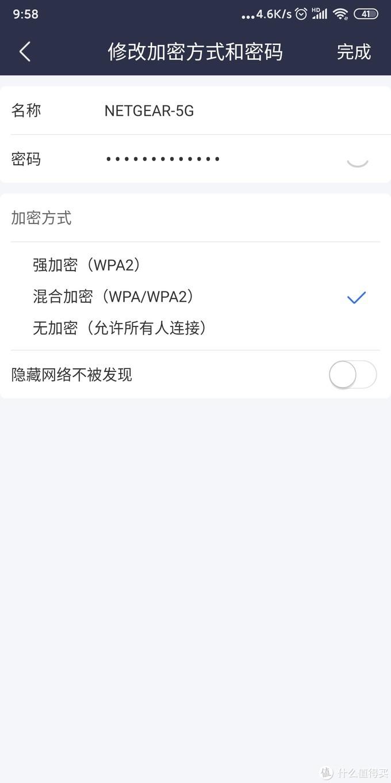 再次修改wifi名字 点密码设置到这个界面才可以改wifi名字