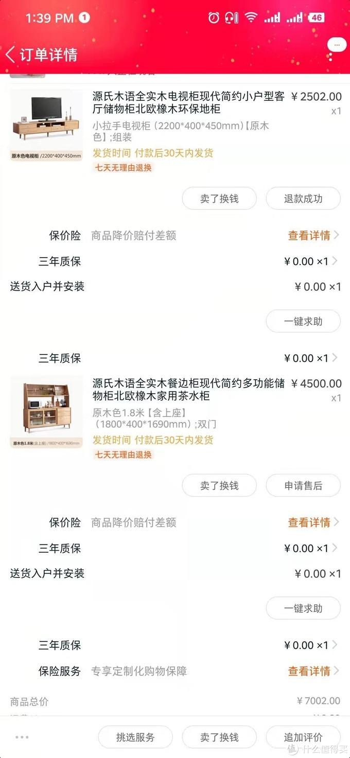源氏木语,双十一前购入(保价双十一),最终价格5400,白橡木。包邮包安装。