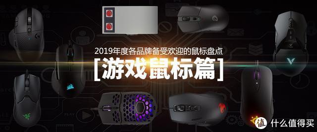 2019年度各品牌备受欢迎的鼠标盘点 你的御用鼠标在里面吗?