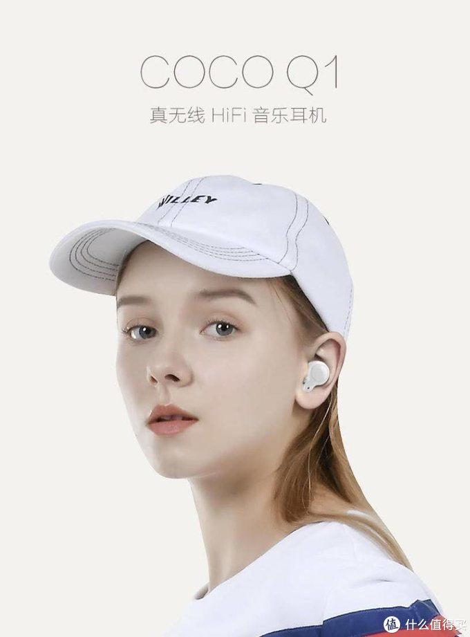温软如玉 低调降噪 动静相宜,锦瑟香也COCO Q1蓝牙耳机体验