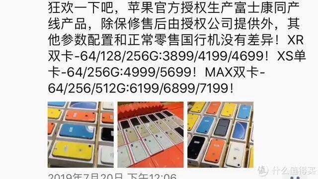 干货 | 大学生购买iPhone必备知识——低价富士康机