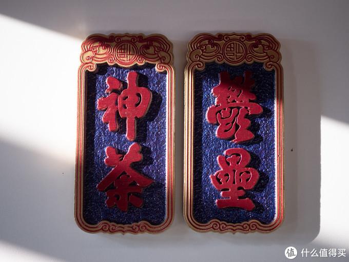 感谢张大妈的礼盒!长安东市庚子年岁朝食礼