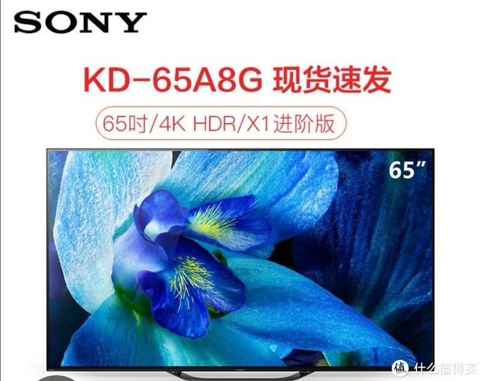 SONY 索尼 KD-65A8G 65英寸 OLED智能电视