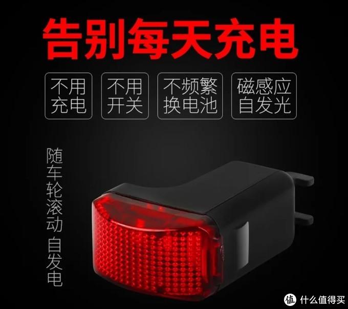 磁力自发电山地车后尾灯夜骑尾灯安全警示灯单车闪光灯无需电池