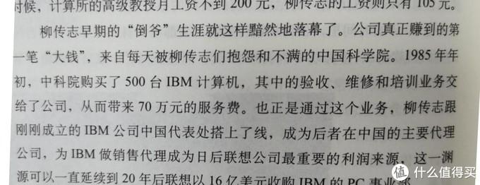 联想与IBM的前世今生
