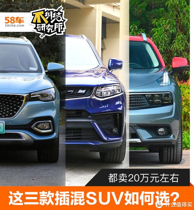 都卖20万元左右 这三款插混SUV如何选?