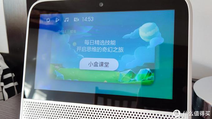大屏幕新玩法:天猫精灵 CCL 带屏智能音箱晒单