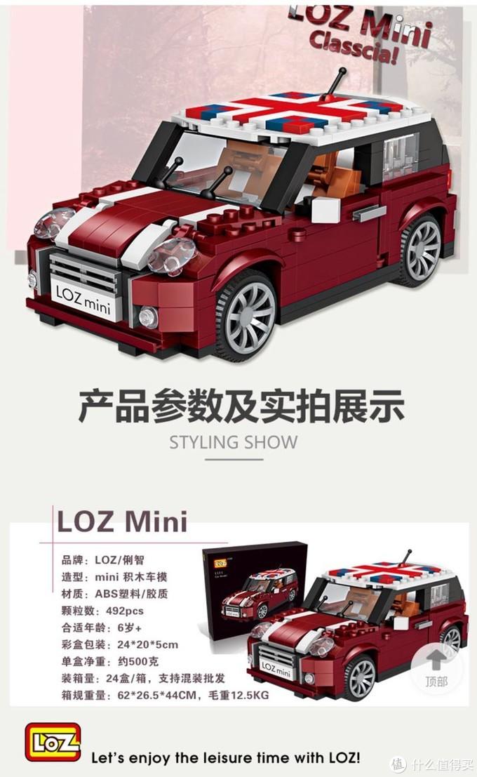 国产练手好积木之LOZ Mini
