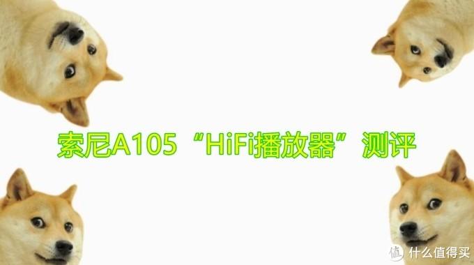 """索尼A105""""HiFi播放器""""测评"""