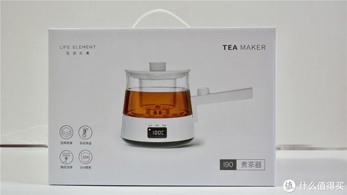 生活中不能缺少的元素——生活元素I90煮茶器轻体验