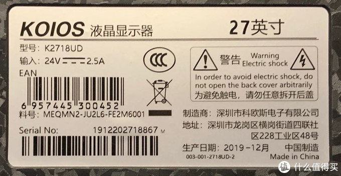 KOIOS K2718UD显示器评测
