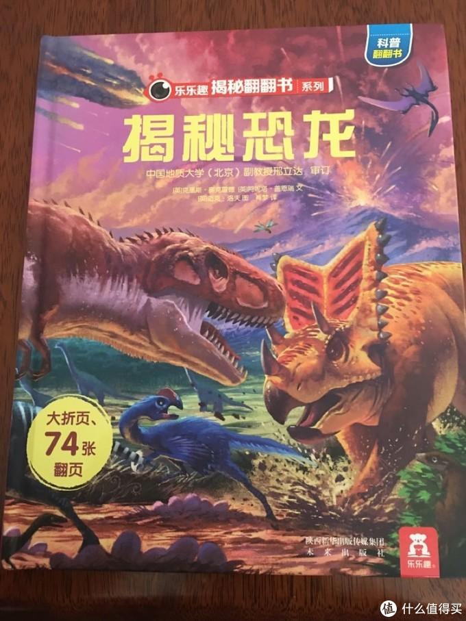 揭秘恐龙书面封皮
