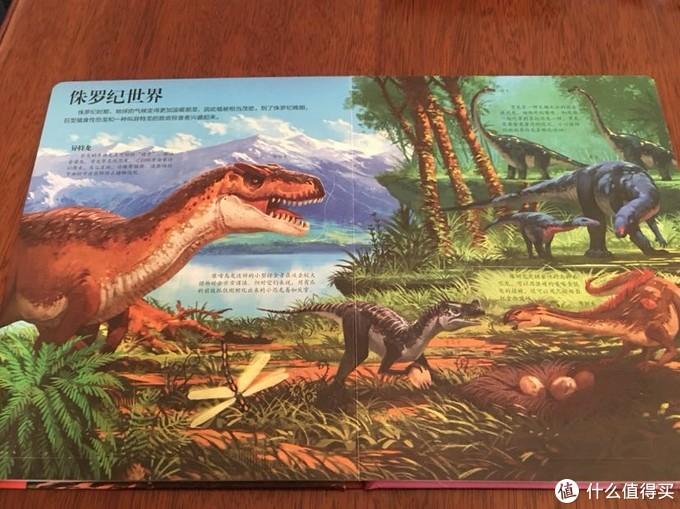 侏罗纪介绍