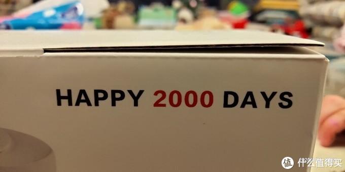 2000天礼品简单开箱