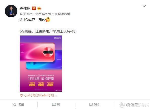 华硕推出4K@144Hz显示器; Redmi卢伟冰表示无4G库存一身轻