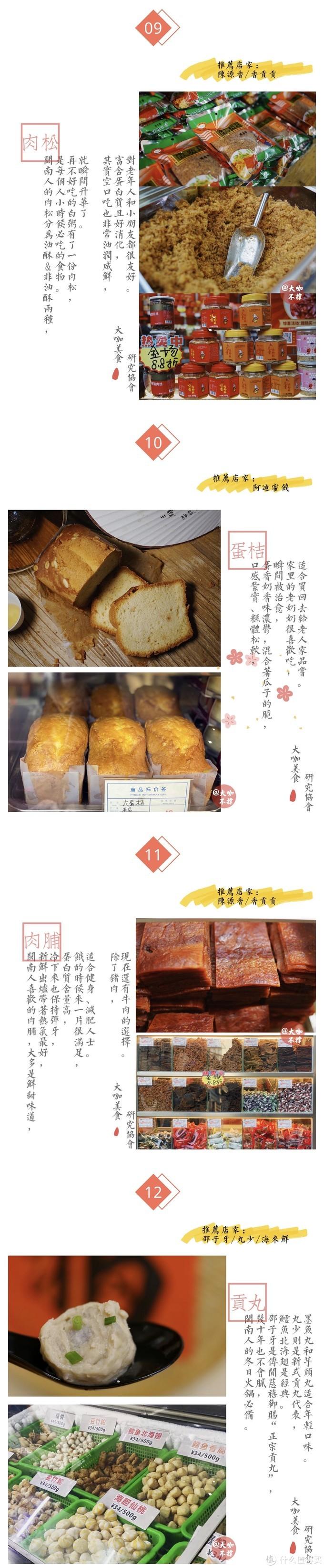 重温近「50家」传统老店,精选出「32样」闽南古早味年货&伴手礼!