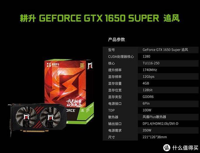 入门超甜点的GTX1650Super追风版,目前¥1069元的价格,堪称全线最低价之一