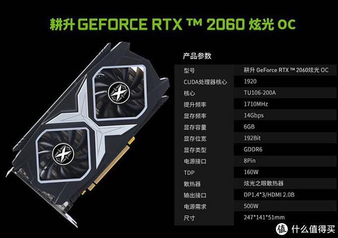 中端万金油的RTX2060炫光版,目前也打出了¥2099元的全网最低价之一