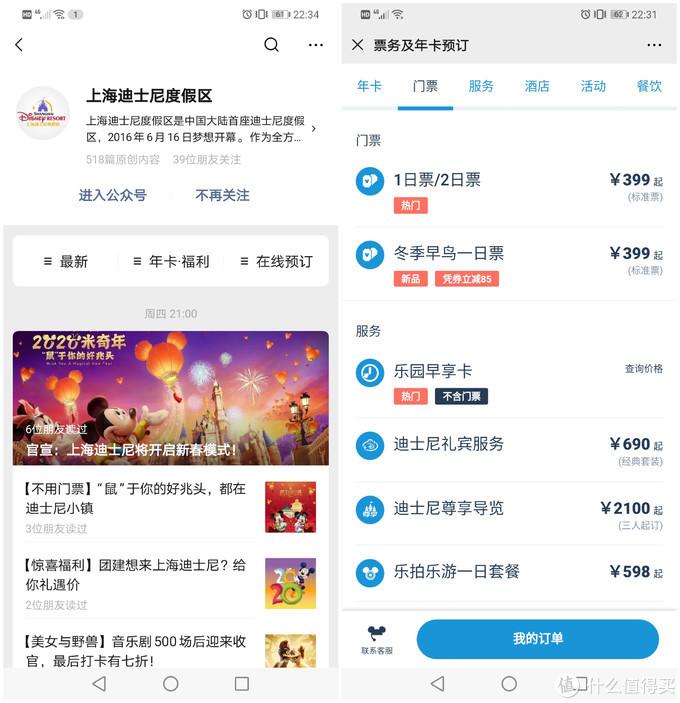 """微信公众号""""上海迪斯尼度假区"""",看票价"""