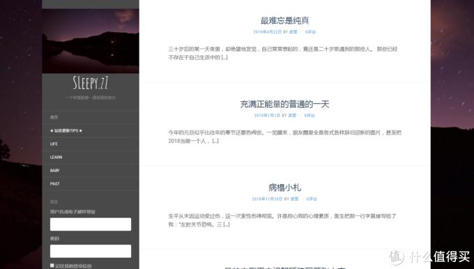 个人博客PC端界面