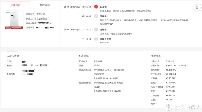 当时的订单截图,最后还返7w京豆,购物+活动又返了大概5k多豆