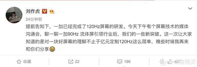 小米产品总监王腾辟谣;一加已经完成120Hz屏幕研发