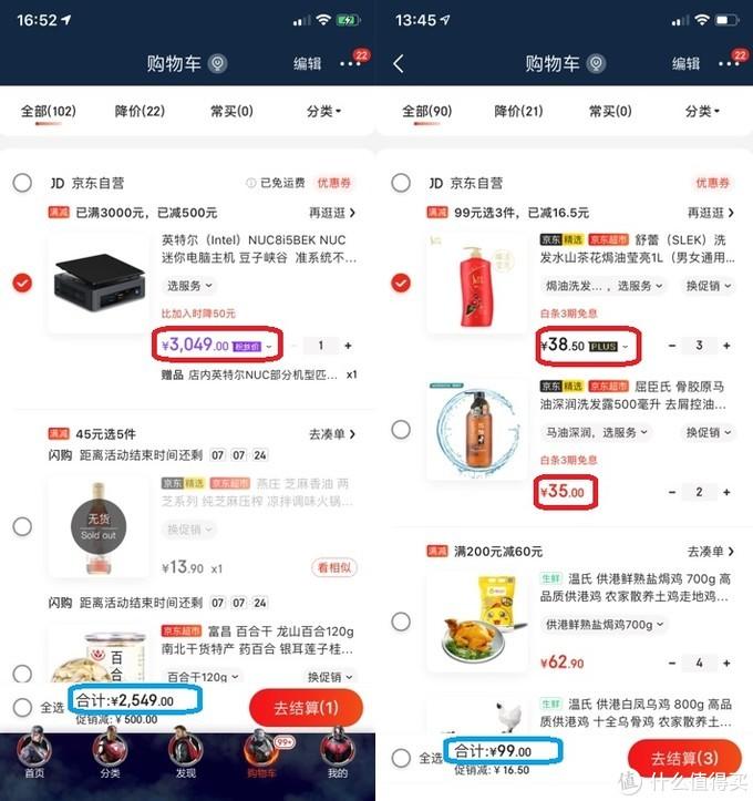 京东一个订单里每个商品究竟花了多少钱?有时赠品比主商品贵!