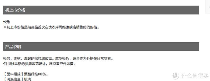 新春年货添新裳—优衣库印花摇粒绒拉链童装长袖茄克(蓝色,尺码120)