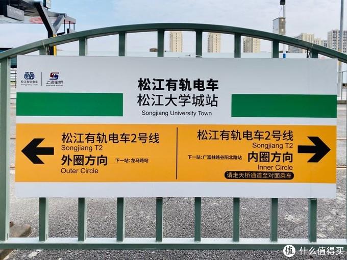 去影院路上戏很多 体验一次上海松江有轨电车🚃GO❗️❗️
