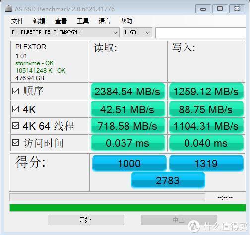 春节畅玩游戏,东芝闪存芯的浦科特M9P Plus SSD固态硬盘体验
